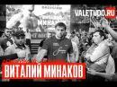 Подкаст ValeTudo Лоукик в голову 1 Виталий Минаков