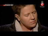 Евгений Литвинкович - МАМА - X-ФАКТОР-3 05.01.2013 Финал