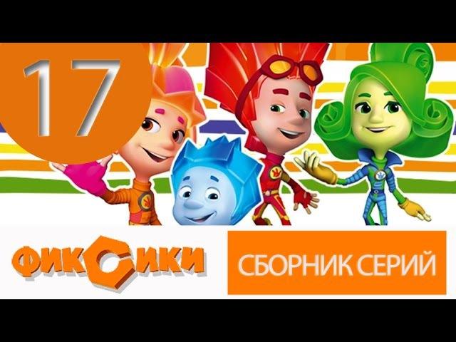Фиксики Приключения Фиксиков Все серии подряд Сборник 17 серии 100 105