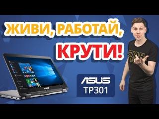 Обзор ноутбука-трансформера ASUS TP301 ✔