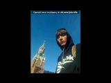 макс под музыку Wuuha ft Ali - зкд. Picrolla
