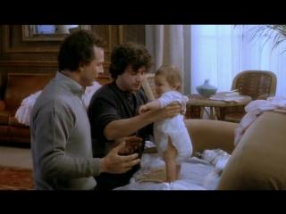 Трое мужчин и младенец в люльке. (1985. Франция. Советский дубляж).