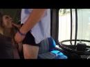 водитель трахнул в автобусе Natalia Starr