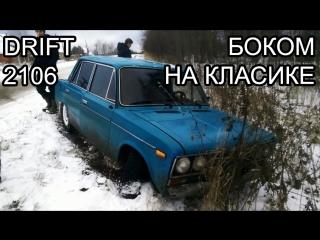 Боком на классике | Drift Lada 2106 | Дал угла