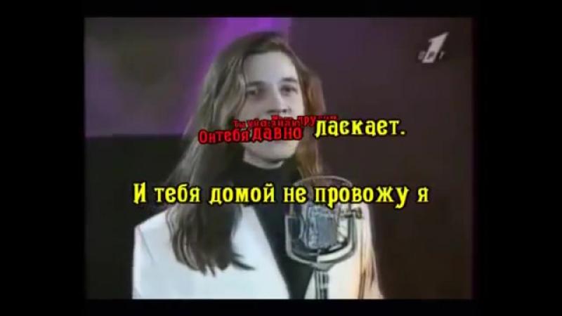 Фристайл АХ КАКАЯ ЖЕНЩИНА КАРАОКЕ ВЕРСИЯ