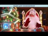 [ПРИМЕР] Видео-письмо от Деда Мороза (сказка