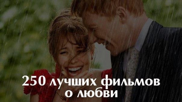 250 лучших фильмов о любви