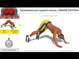 Тринировка для грудных мышц bakytzhankashym