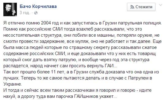 Киевская ОГА просит МВД расширить проект новой полиции за пределы столицы - Цензор.НЕТ 4918