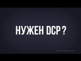 Как сделать DCP для показа в кинотеатрах? || DCP Maker - онлайн конвертер фильмов в формат DCP