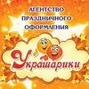 Ukrashariki =)