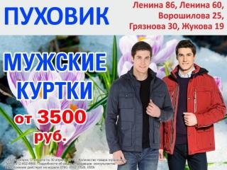 МАГНИТОГОРСК! Мужские куртки на весну от 3000 руб. Магазин ПУХОВИК, Ленина 86, Ленина 60, Ворошилова 25, Грязнова 30, Жукова 19!