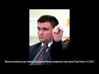Будущий премьер министр Украины Паша Климкин из МИД ласково смотрел на грызню Авакова и Саакашвили :-) 16.12.2015.