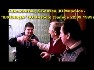 А.Волокитин, К.Беляев, Ю.Миронов - ШХЕЛЬДА (Ю.Визбор) (Запись 22.09.1999)