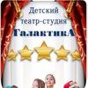 ★Вокал,танцы. Театр-студия «ГАЛАКТИКА» Тверь★