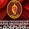 """Военно-патриотический клуб молодежи """"Добрыня"""""""