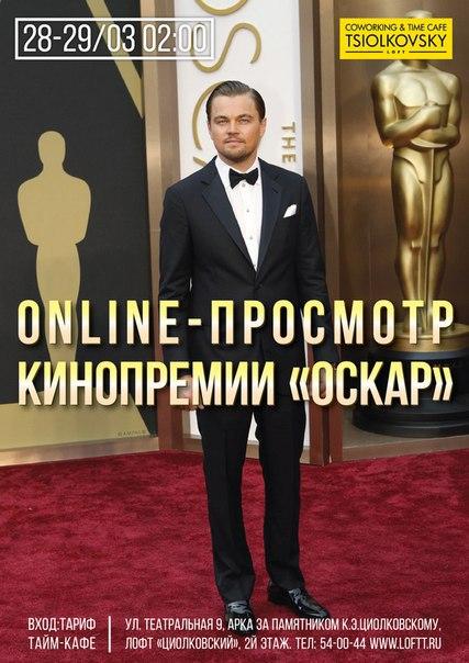"""Афиша Калуга 28-29/03 Online-просмотр кинопремии """"Оскар"""""""