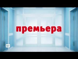 Интерны 14 сезон 3 серия / Анонс / 26.01.2016 / Kino-Home.TV