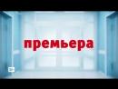 Интерны 14 сезон 3 серия / Анонс / 26.01.2016 / Kino-Home