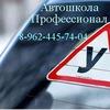 """Автошкола """"Профессионал"""" Буденновск"""