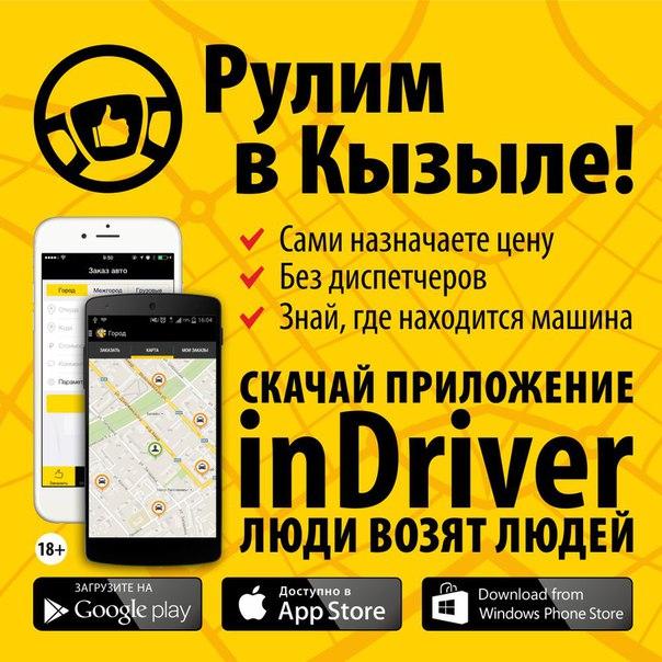 inDriver теперь и в Кызыле!