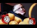 Stephen Hawking Science freak. Стивен Хокинг сайнс фрик. Катющик, лекция физика.