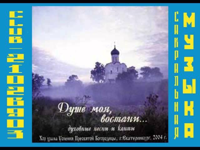 Душе моя, востани. Хор Храма Успения Пресвятой Богородицы, г.Екатеринбург 2004 год.