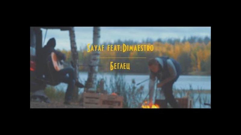 Sayaf feat. Dimaestro - Беглец (Акустический эффект 8)