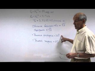 Космология, лекция 0.1 - Present Universe