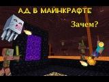 Почему портал в ад был добавлен в Майнкрафт / Why The Nether Was Added to Minecraft [RUS/ENG]