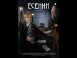 Есенин 10 Серия Биография,Детектив