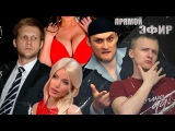ВидеоОбзор#2 - Наигранный Прямой Эфир (MDK, Жанна Фриске)