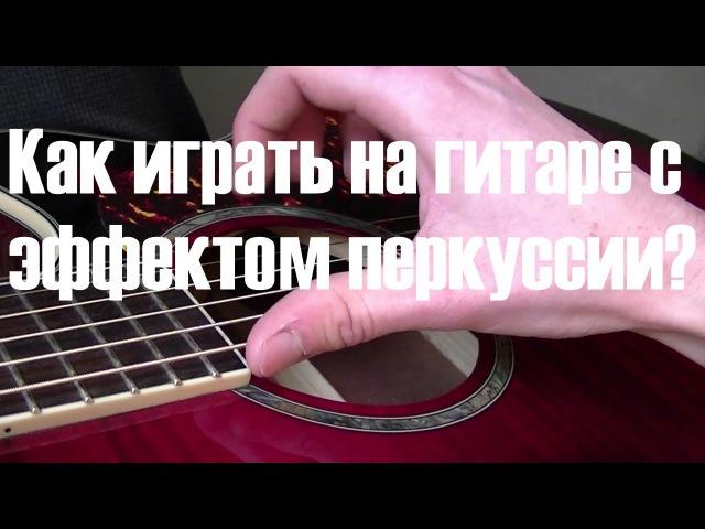 Как играть на гитаре с эффектом перкуссии │Урок │Упражнения│Часть 1