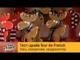 Woodville — клевые штуки из дерева (тест-драйв Tour de Franch)