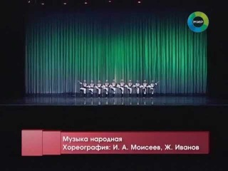 Ансамбль Игоря Моисеева . Концерт в Кремле 2010