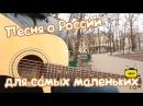 Песня о России для самых маленьких МеждоМедиа Групп
