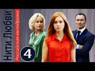 Нити любви 4 серия HD (2014) Мелодрама. сериал