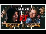SLOVO V SLOVOFEST Гнойный vs. Nongratta