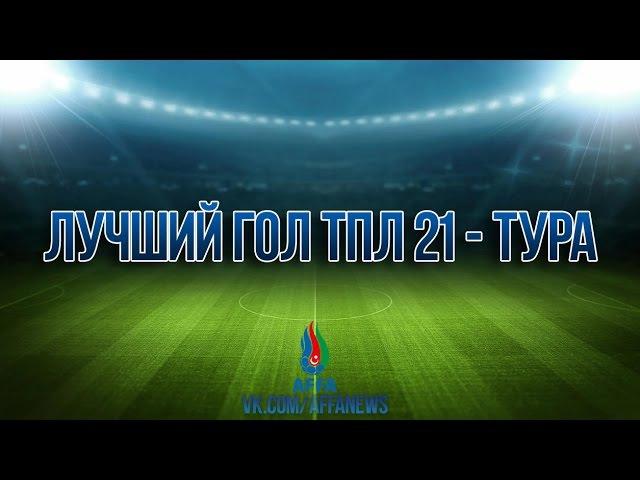 Все голы ТПЛ 21 тура | TPL 21 turun qollari