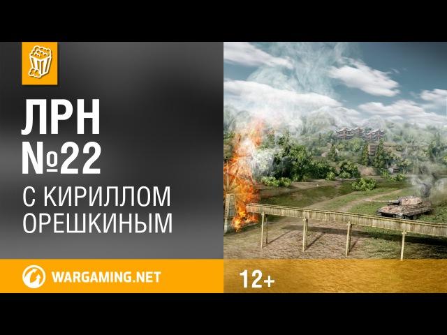 Лучшие Реплеи Недели 22 Двое из ларца? [World Of Tanks] (world of tank, приколы, моды, читы, wot)