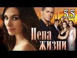 Турецкий сериал Цена жизни 55 серия