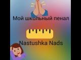 Мой школьный пенал/обзор|Nastushka Nads
