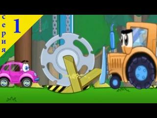 Мультик про машинку Вилли. Мультики для детей-1 серия.Adventure cars Willy