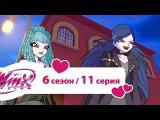 Клуб Винкс - Разбитые мечты - Сезон 6 Серия 11  Мультики про фей для девочек