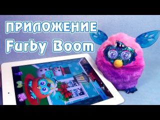Обзор русского Ферби Бум Кристал (Furby Boom Crystal) - часть 2
