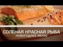 Соленая красная рыба новогоднее меню Мужская кулинария