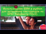 Использование ШИМ в python для затемнения светодиодов на GPIO Raspberry Pi(v2).