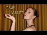 ASMR /АСМР. Ролевая игра - БАЛЕТ ДЛЯ НАЧИНАЮЩИХ. Role Play.BALLET FOR STARTING.