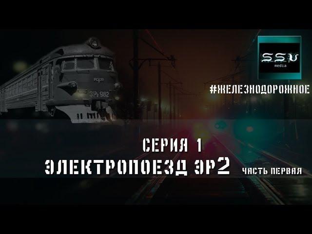 Электрички ЭР2 видео обзор от проекта Железнодорожное. 1 серия