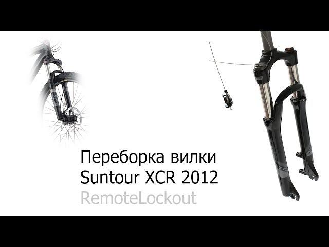 Переборка велосипедной вилки Suntour XCR